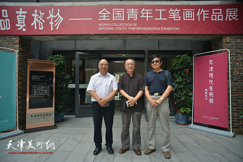 左起:尹沧海、何东、琚俊雄在天津现代美术馆。