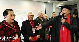 天津市艺术学会举办联谊会 增聘韩文来为名誉主席