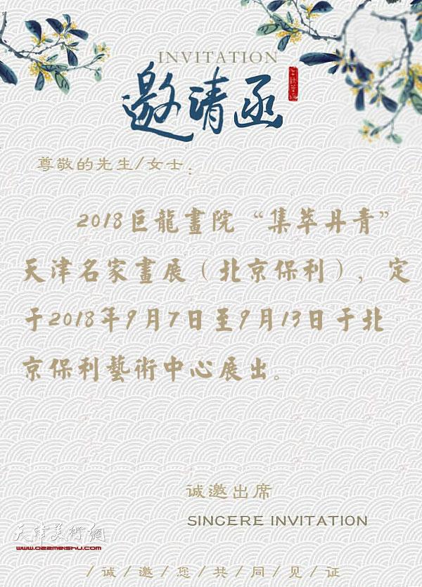 """2018巨龙画院""""集粹丹青""""天津名家画展邀请函。"""