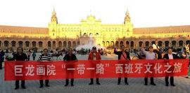 """巨龙画院""""一带一路""""中西文化交流画展在马德里举"""