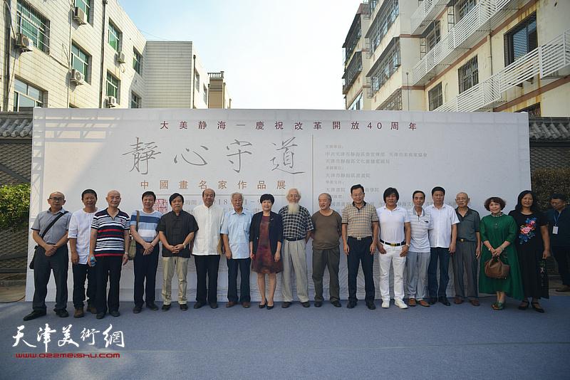 静心守道-中国画名家作品展