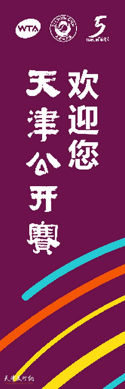 """李毅峰题字的""""天津公开赛""""新海报。"""