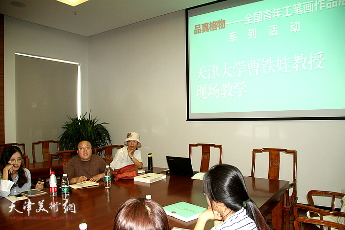 天津大学工笔重彩研究所曹铁娃教授主持观展交流研讨