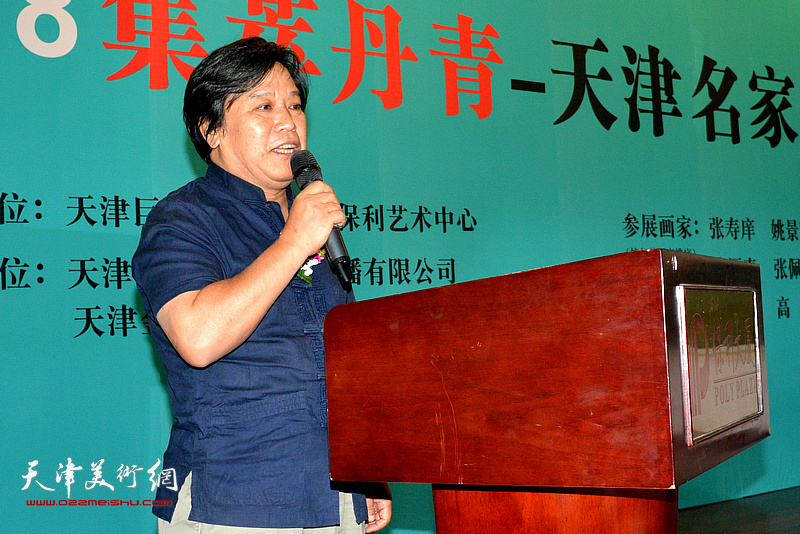 天津市美术家协会秘书长李耀春致辞