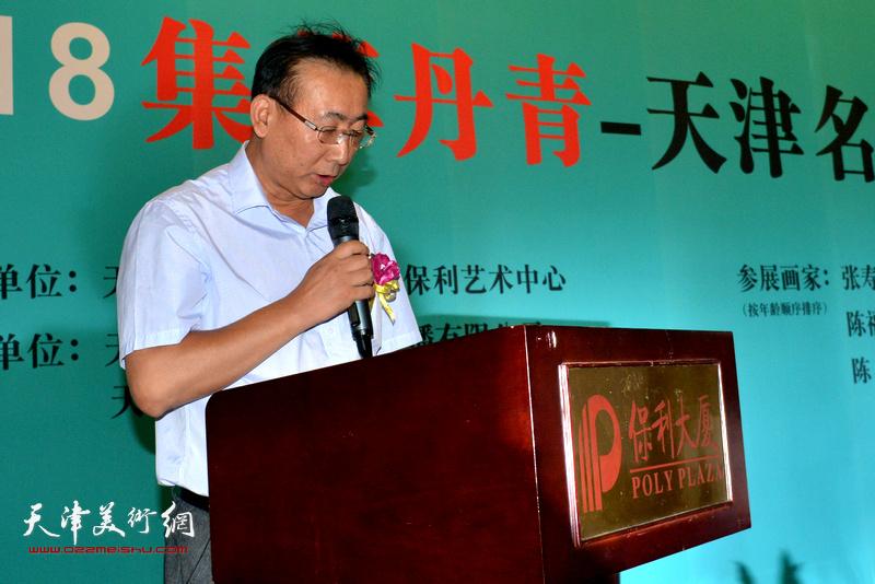 北京保利艺术中心有限公司副总经理陈杰致辞