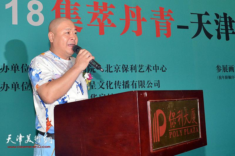 著名京剧表演艺术家杨光致辞