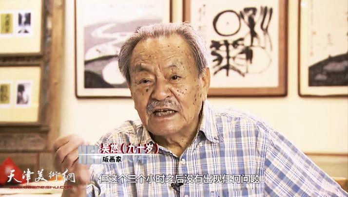 水香洲书院展示的吴燃先生视频。