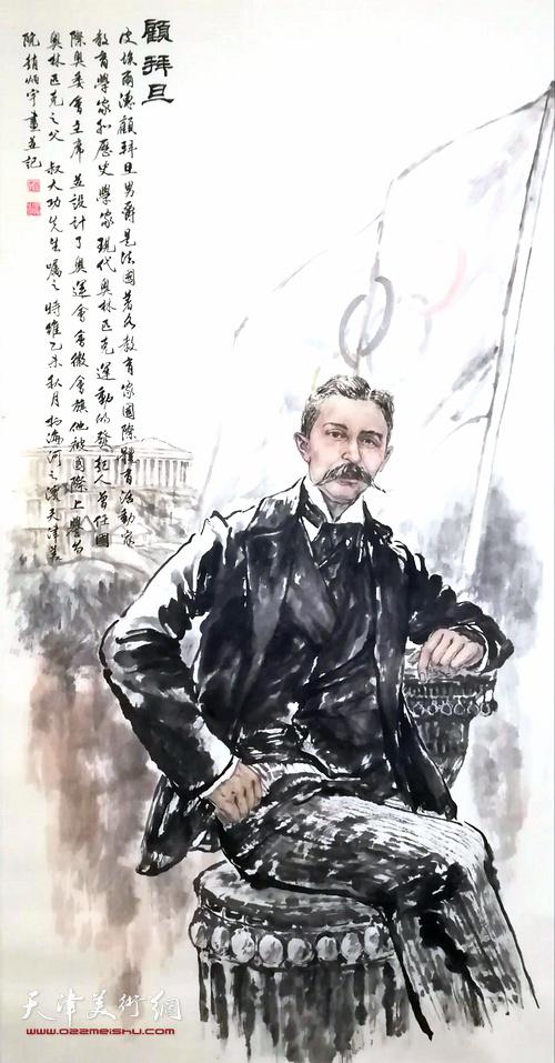 张大功作品:奥林匹克之父顾拜旦