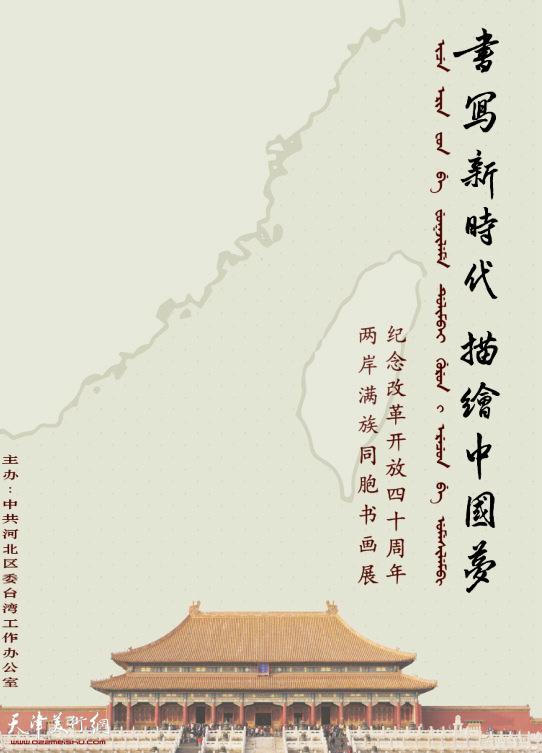 两岸满族同胞书画展将于9月20日在巷肆美术馆开幕