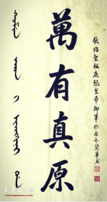 叶赫那拉·荣华:《万有真原》(满汉双文)