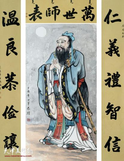 田军:《万世师表孔子像》 佟振海满汉双文书法