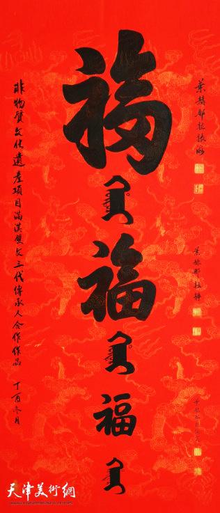 佟振海、佟静、孙丽宸:《非物质文化遗产项目满汉双文三代传承人合作书法作品》