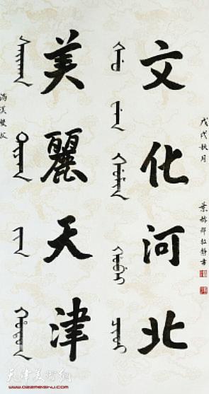 佟静:《满汉双文书法作品》