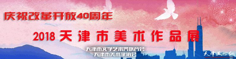 庆祝改革开放40周年—2018天津市美术作品展9月19日在天津美术馆开幕