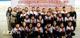 第五届天津市河西区中小学师生藏书票展举行