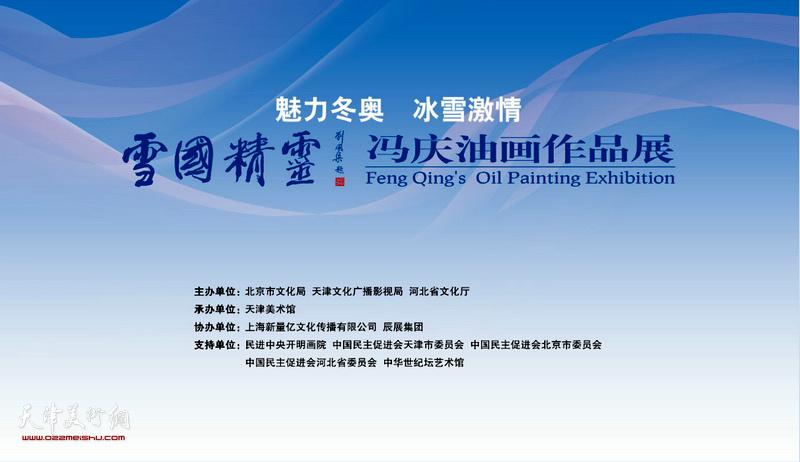 """""""魅力冬奥 冰雪激情——雪国精灵·冯庆冰雪油画展""""将于2O18年9月28日在天津美术馆举办。"""