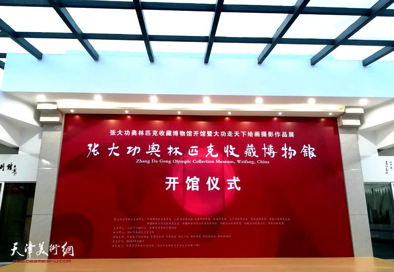 张大功奥林匹克收藏博物馆9月28日将在潍坊开馆