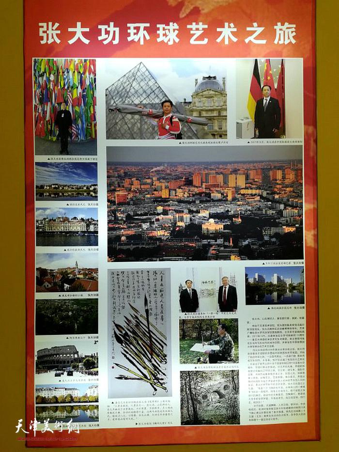 张大功奥林匹克收藏博物馆的展牌。