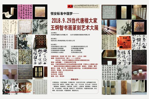 王炯智书画篆刻艺术大展9月29日将在金带福路开展