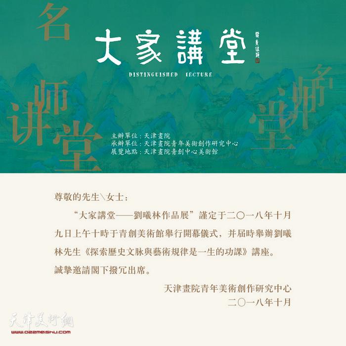 """""""大家讲堂—刘曦林作品展""""将于10月9日在天津画院青创中心美术馆开幕"""
