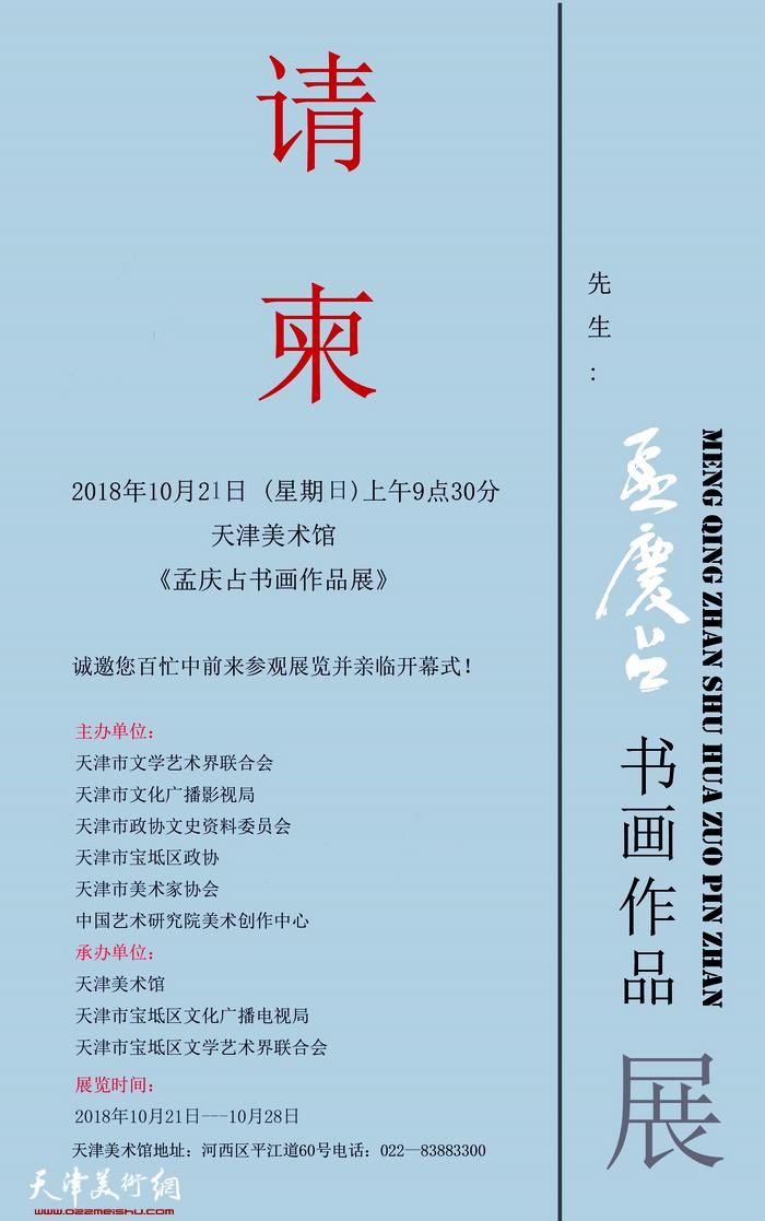 孟庆占书画作品展