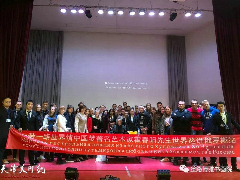 """著名画家霍春阳赴俄罗斯中国文化 举办""""中国画精神的内涵""""讲座"""
