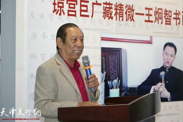 著名相声表演艺术家、书法家佟有为致辞并主持此次展览开幕式。