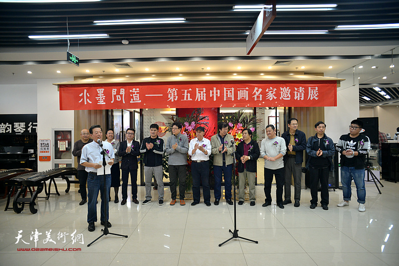 """""""水墨问道--第五届中国画名家邀请展""""开幕仪式现场。"""