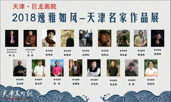 逸雅如风·天津名家上海画展将在朵云轩美术馆举行