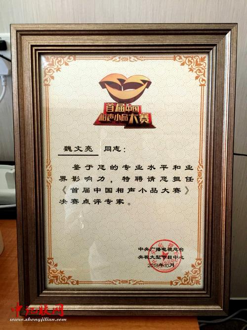 魏文亮《中国首届相声小品大赛》点评专家证书。