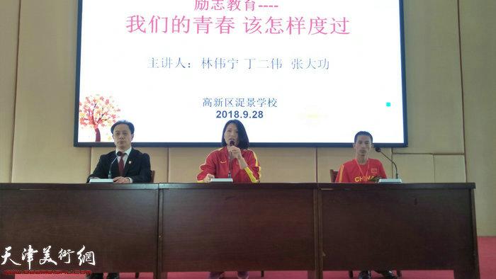 林伟宁、张大功、丁二伟在浞景学校报告厅做题为《我们的青春该怎样度过》演讲,精彩演讲受到广大师生的热烈欢迎
