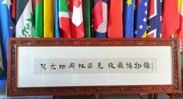 著名画家霍春阳先生为张大功奥林匹克收藏博物馆题字