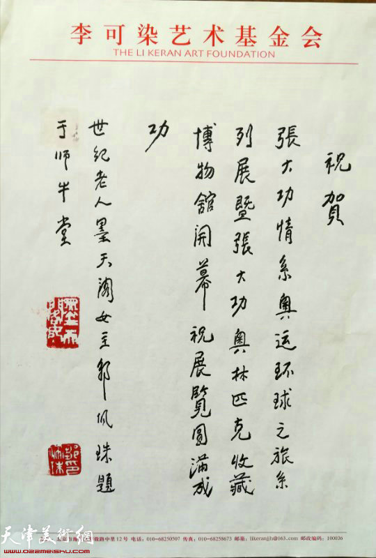 李可染大师夫人邹佩珠先先生前为张大功奥林匹克收藏博物馆开馆题写的贺信。