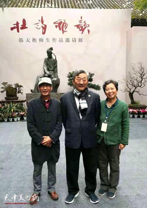 韩天衡与卢炳剑、许鸿茹在展览现场。