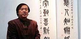邵佩英篆书略论:师法三吴 古法中出新意