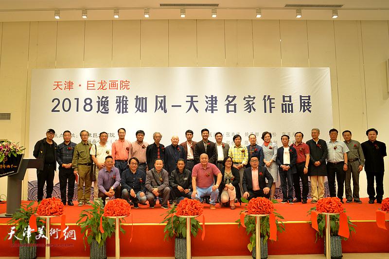 """2018""""逸雅如风""""天津名家上海画展在上海朵云轩美术馆隆重开幕。"""