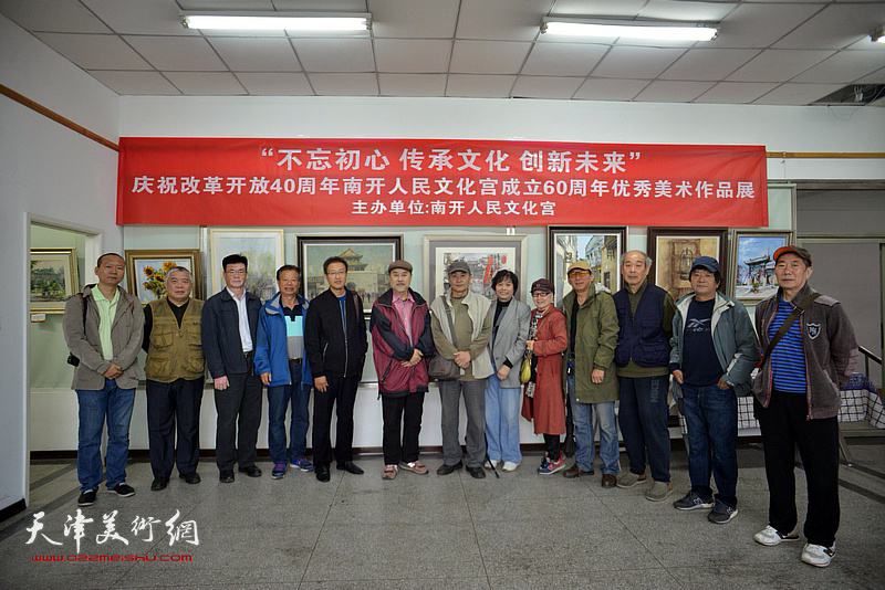 庆祝改革开放40周年暨南开人民文化宫成立60周年优秀美术作品展10月16日开幕