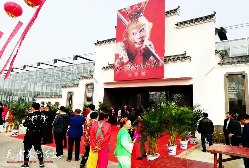 六小龄童艺术(天津)馆外景。