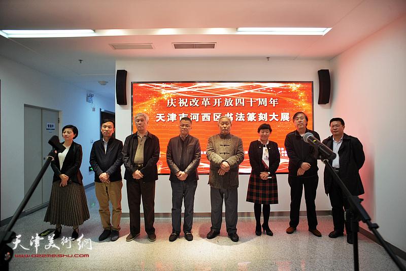 """""""庆祝改革开放40周年-河西区书法篆刻大展""""在河西文化中心隆重开幕。"""
