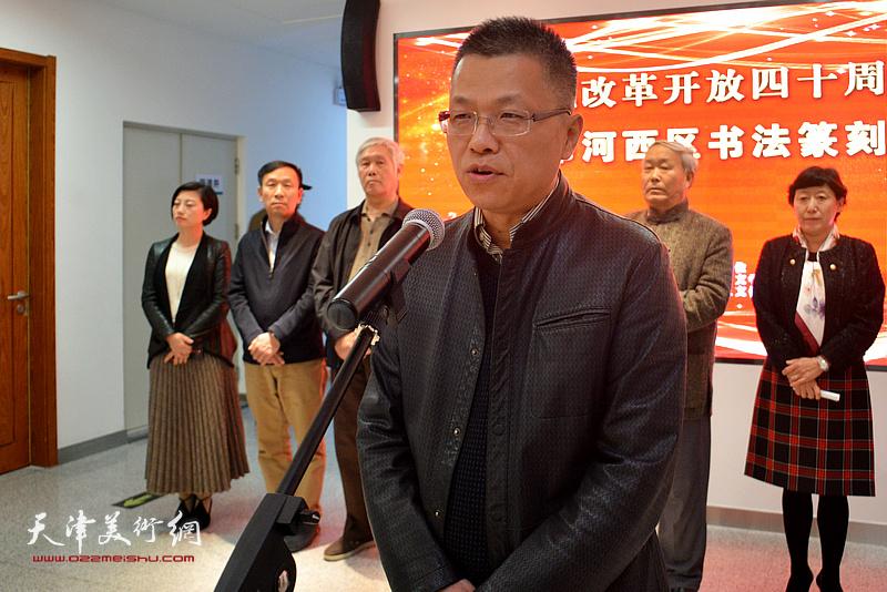 河西区委常委、区委宣传部部长杨志庆致辞并宣布展览开幕