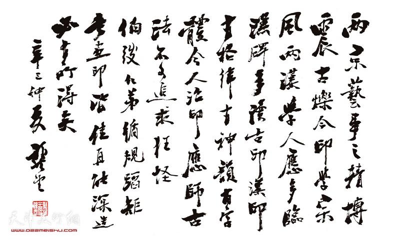 恩师龚望为赵光题字