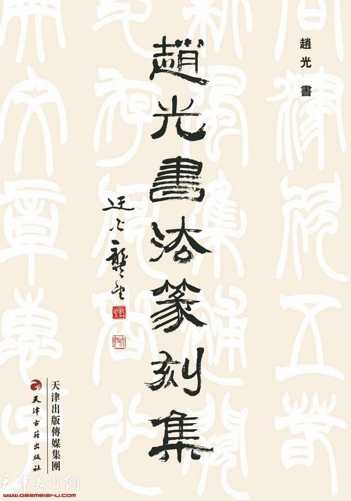 《赵光书法篆刻集》