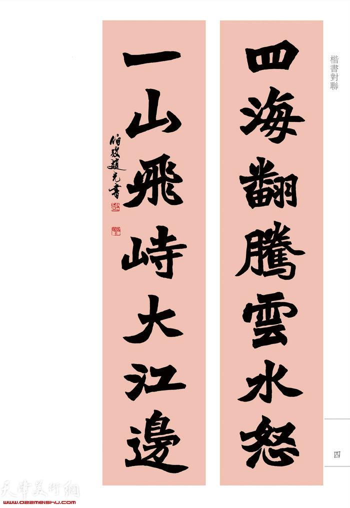 赵光书法:楷书对联