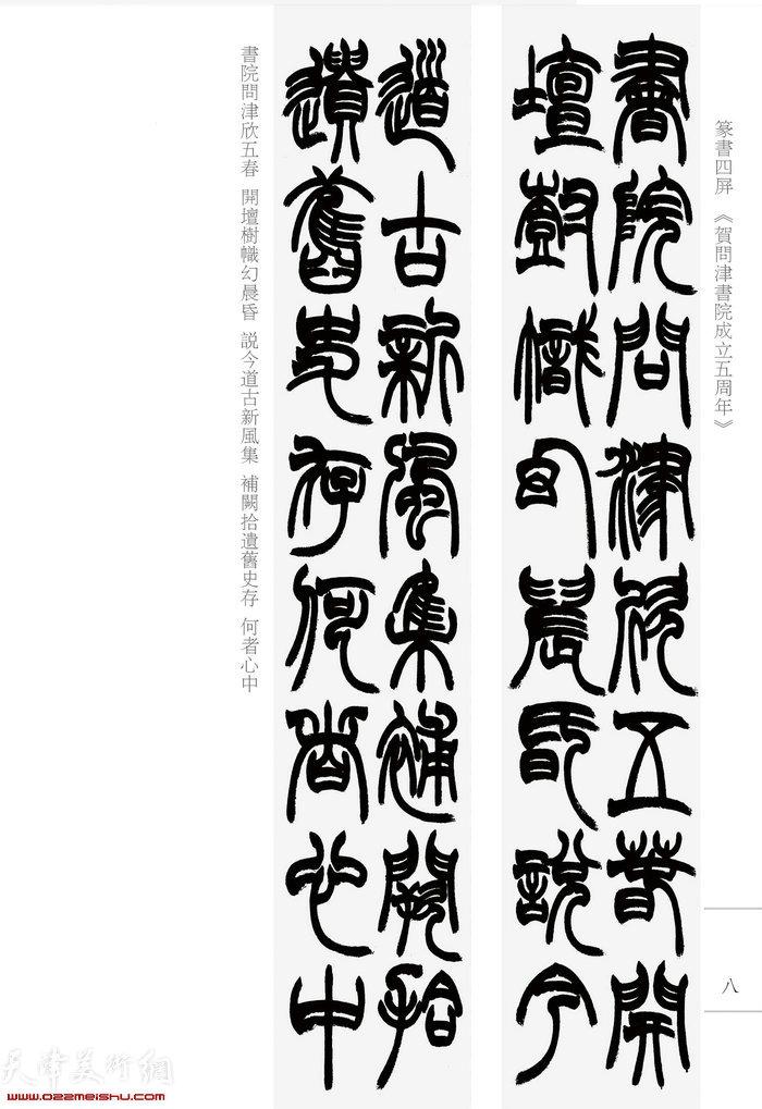 赵光书法:篆书