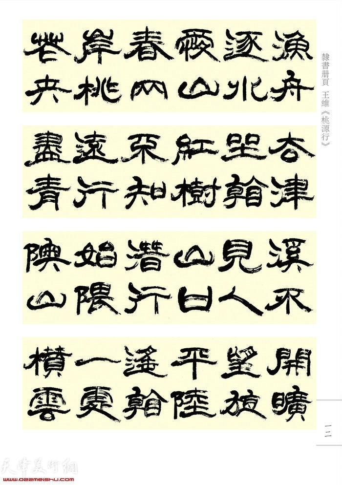 赵光书法:篆书 王维 《桃园经》