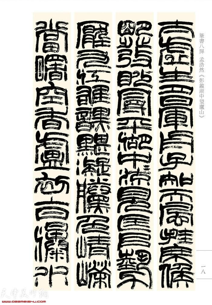 赵光书法:篆书八屏