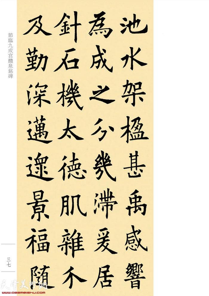 赵光书法:节临九成宫醴泉铭