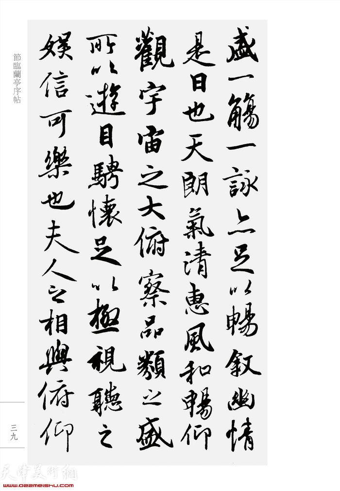 赵光书法:节临兰亭序帖