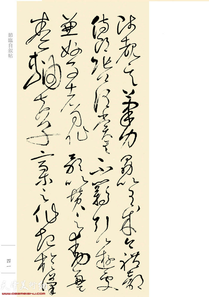 赵光书法:节临自叙帖