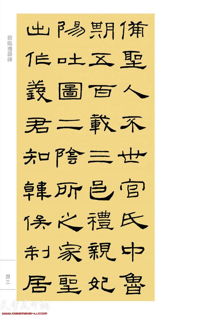 赵光书法:节临礼器碑
